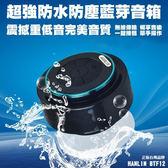 【全館折扣】 可潛水 藍芽喇叭HANLIN-BTF12 藍芽音箱 IP67 1M 防水7級 重低音 懸空喇叭 自拍音箱