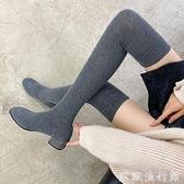 膝上靴 過膝長靴女2021秋季新款針織彈力瘦瘦靴長筒靴水鉆粗跟中跟襪子靴 歐歐