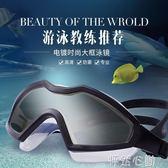 游泳鏡 游泳眼鏡女士防水高清防霧兒童護目鏡成人男士專業大框潛水鏡裝備 怦然心動