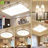 吸頂燈 LED吸頂燈家用臥室燈客廳燈簡約現代三室兩廳成套燈具套餐組合Y58MKS 維科特3C