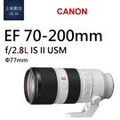 [贈旅行袋] CANON 佳能 EF70-200mmF2.8L IS USM II 望遠 變焦鏡頭 公司貨