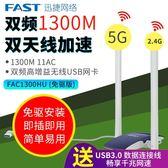 無線分享器迅捷1300M免驅動USB3.0千兆雙頻無線網卡 臺式機電腦筆記本wifi發射接收器FAC1300UH無限網絡