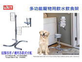 MPS-30 W/DW44/C20貓狗飲水餵食架套組 專利寵物飲水架 銀色 可調高度水 瓶1320cc 碗20 OZ 美國品牌LIXIT®
