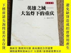 二手書博民逛書店罕見大轟炸下的重慶Y229192 王Ill平 重慶社 出版201