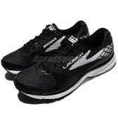 BROOKS 慢跑鞋 Launch 3 發射系列 三代 黑 白 DNA動態避震科技 運動鞋 男鞋【PUMP306】 1102151D074