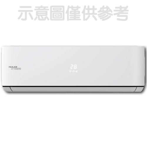 萬士益變頻分離式冷氣8坪MAS-50CV32/RA-50CV32
