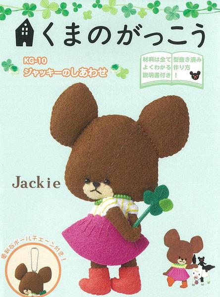 日本小熊學校-玩偶材料包KG-10