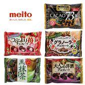日本 名糖 Meito 巧克力 洋酒巧克力/73%巧克力/草莓巧克力/果實穀麥/抹茶巧克力