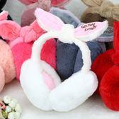 保暖耳罩女冬季耳包可愛耳捂防寒耳暖圣誕護耳折疊兔耳朵卡通耳套