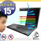 【EZstick抗藍光】防藍光護眼鏡面螢...