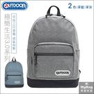 OUTDOOR 後背包 極簡生活3.0 休閒雙肩包 13吋電腦包 OD181159 得意時袋