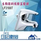 HCG 和成 LF3188T 生物能科技臉盆龍頭 -《HY生活館》水電材料專賣店