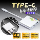 4K高畫質 TYPE-C TO HDMI...