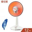 優佳麗12吋鹵素電暖器 HY-612~台灣製造