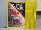【書寶二手書T7/雜誌期刊_RFA】國家地利雜誌_2004/1~12月合售_前進火星等