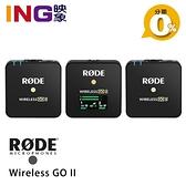 【3/14前早鳥價】RODE Wireless GO II 一對二 雙通道小型無線麥克風 二代 正成公司貨 領夾式 收音錄音