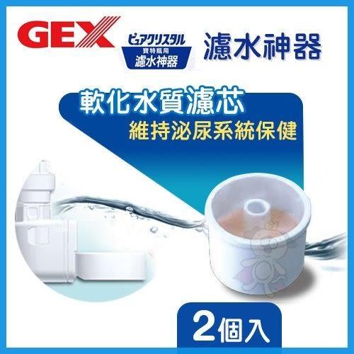 『寵喵樂旗艦店』 日本GEX《濾水神器-軟水濾芯2入》貓適用