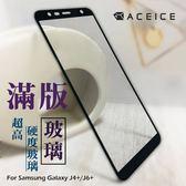 【台灣優購】全新 SAMSUNG Galaxy J4+.J6+ 專用2.5D滿版鋼化玻璃保護貼 防刮抗油 防破裂