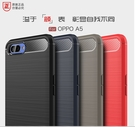 88柑仔店~OPPOA5/A3S手機殼防摔保護套oppo A5/A3S碳纖維拉絲手機保護殼AX5 6.2吋