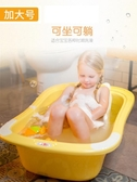 嬰兒浴盆寶寶洗澡盆可坐躺通用洗頭兒童沐浴桶新生兒大號加厚YXS 水晶鞋坊