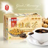 【京工】台灣桂圓茶(10入)~130g/盒~純素食