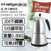 6/19-6/23限時下殺 日本NICOH 電摩卡咖啡壺 MK-04 304不鏽鋼