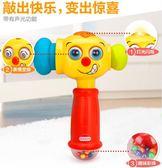 匯樂逗樂變幻錘 兒童塑料小錘子寶寶益智敲打敲敲樂響錘敲擊玩具 歐萊爾藝術館