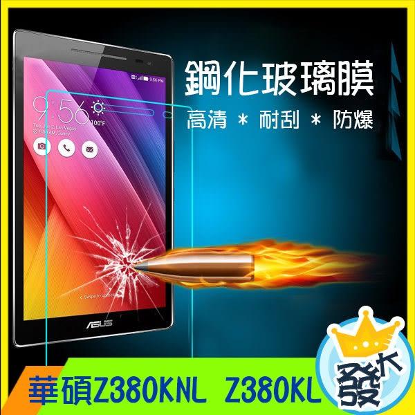華碩 ASUS ZenPad 8.0 Z380KNL Z380KL Z380C 超透平板鋼化玻璃貼 防爆螢幕貼 防刮系列