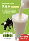 【牛奶生活館】飲優格 北海道技術合作 新...