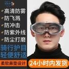 硅膠眼鏡防霧防沖擊防塵護目鏡男女戶外騎行運動旅行大眼罩防風鏡 快速出貨