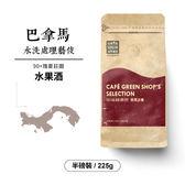 【咖啡綠商號】巴拿馬九十加瑰夏莊園藝妓水洗咖啡豆-水果酒(半磅)