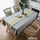 餐桌布 北歐日系棉麻純色防水桌布布藝餐桌茶幾布現代簡約電視櫃蓋布花邊【果果新品】