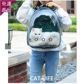 DRE寵物背包外出雙肩包 貓包外出便攜太空艙全透明貓咪狗狗寵物包