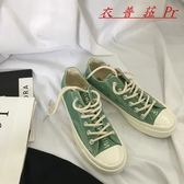 薄荷綠低筒休閒情侶款平底帆布鞋 衣普菈
