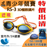 【SABLE黑貂】RS-962青少年競速型鏡框+ RS3-3D極致近視鏡片 /黃色(150~1000度)