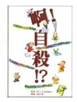 二手書博民逛書店 《啊!自殺!? / Bill Blackburn作》 R2Y ISBN:9577271227│BillBlackburn