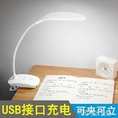 檯燈護眼充電書桌宿舍夾子燈LED學習兒童大學生USB夾式迷你小檯燈 探索先鋒