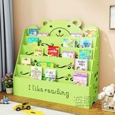 兒童書架簡易卡通書架落地收納書櫃書報架幼兒園繪本架 衣櫥秘密