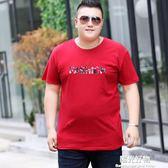 加肥加大碼男短袖T恤純棉寬鬆時尚大碼運動休閒半截袖上衣打底衫 全館9折