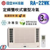 【信源】3坪【HITACHI 日立 定頻雙吹式窗型《冷專》冷氣機 (0.8噸) 】RA-22WK (含標準安裝)