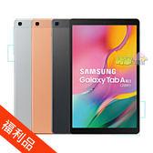 ◤福利品◢ Samsung Galaxy Tab A 2019 10.1吋 ◤送保護貼◢ 八核心 平板 SM-T510 Wifi版