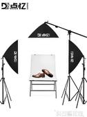 產品拍攝台led專業柔光箱攝影燈折疊靜物套裝微型小型家庭攝影棚 DF 科技藝術館
