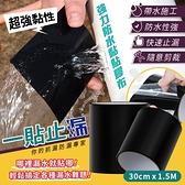 強力防水黏貼膠布 30cm 一貼止漏 牆壁屋頂裂縫滲水抓漏防漏膠帶【YX0304】《約翰家庭百貨