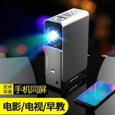 aet z1微型投影儀家用小型wifi便攜超清1080p智能家庭影院迷你無屏激光電視機NMS小明同學