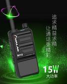 大功率對講器手持機50迷你戶外機民用15W大機公里無線對講機 智聯
