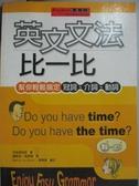 【書寶二手書T7/語言學習_OPI】英文文法比一比_村田孝四郎