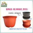 【綠藝家】塑陶盆8號-矮 珊瑚紅.黑色 ...