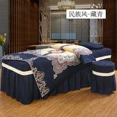 禾譜民族風美容院床罩四件套歐式簡約美體按摩床罩中國風送被芯推薦【跨店滿減】