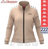 Kappa BANDA 222 限量女款針織外套 301PSC0-A60