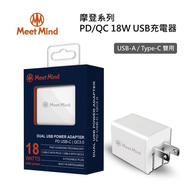 【南紡購物中心】Meet Mind 摩登系列 PD/QC 18W USB充電器